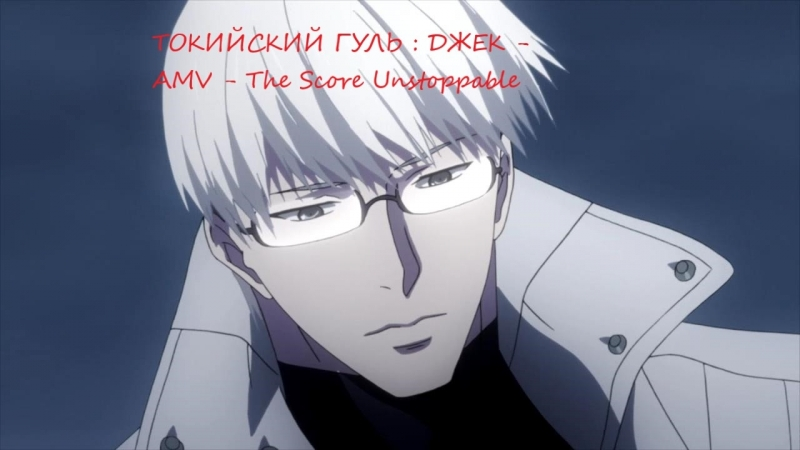 Токийский Гуль : Джек AMV - The Score - Unstoppable