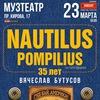 NAUTILUS POMPILIUS ● 35 лет ● концерты в Крыму