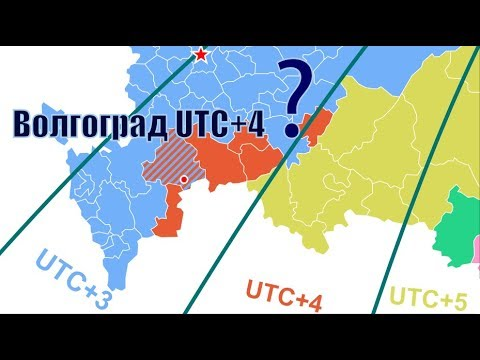 Мнение о переводе Волгоградской области в часовой пояс UTC4. Погода 24 от 24.03.2018
