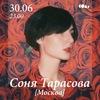 Соня Тарасова [Msk] | 30.06 | Соль