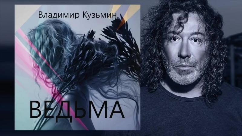 Владимир Кузьмин - Ведьма (Official Audio 2017)