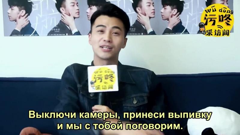 [FSG KAST] Wudong 11.1 - Uncontrolled Love - Wang Bowen Meng Rui [рус.суб.]