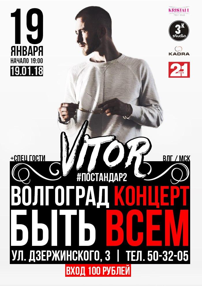 Афиша Волгоград КОНЦЕРТ - VITOR - ПоСтандар2 - 19.01.2018 / - Н