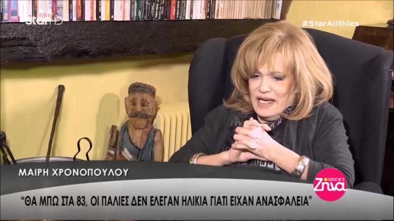 Μαίρη Χρονοπούλου - λέει την ηλικία της κι εξηγεί γιατί οι περισσότερες σταρ έκρυβαν πολλά χρόνια