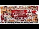 VIDEO HD ОТЧЁТ Comedy Club Ведущая Юлия Милорадова