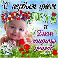 Лето День защиты детей 1 июня