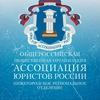 Ассоциация юристов России(Нижегородская область)
