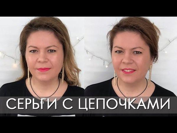 Серьги с цепочками Popnugget Орифлэйм 29891 ВИДЕООБЗОР Ольга Полякова