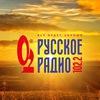 Русское Радио Йошкар-Ола