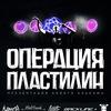 Операция Пластилин | 14 октября | Казань