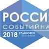 Всероссийский форум «Россия событийная»