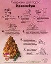 Уже посмотрели, как приготовить крокембуш на нашем канале Sweet&Flour?