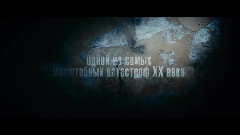 ЗЕМЛЕТРЯСЕНИЕ (2016) - ТРЕЙЛЕР (фильм-катастрофа)