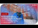 Зачем иностранцы путешествуют по России? || Туту.ру Live #19