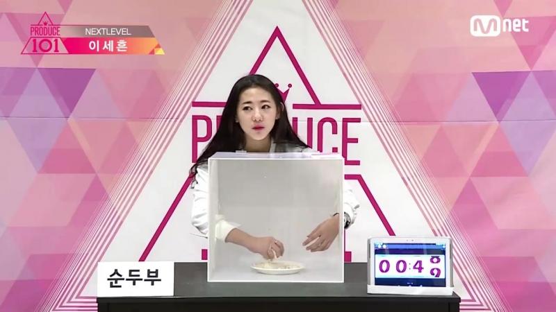 160105 Produce 101 Special video @ Lee Se Heun