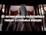 62-летняя модель из Петербурга танцует в стильных нарядах