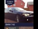 Аренда BMW 740 2007 года выпуска