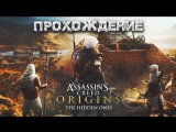 Assassins Creed Origins - DLC Незримые #1