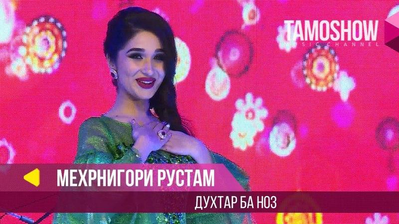 Мехрнигори Рустам - Духтар ба ноз / Mehrnigor Rustam - Duhtar Ba Noz (2018)