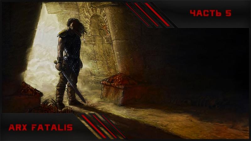 Arx Fatalis - Полное прохождение [5/6]