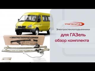 Стеклоподъемники ФОРВАРД для ГАЗель. Обзор комплекта