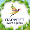 Event-агентство «Паритет»