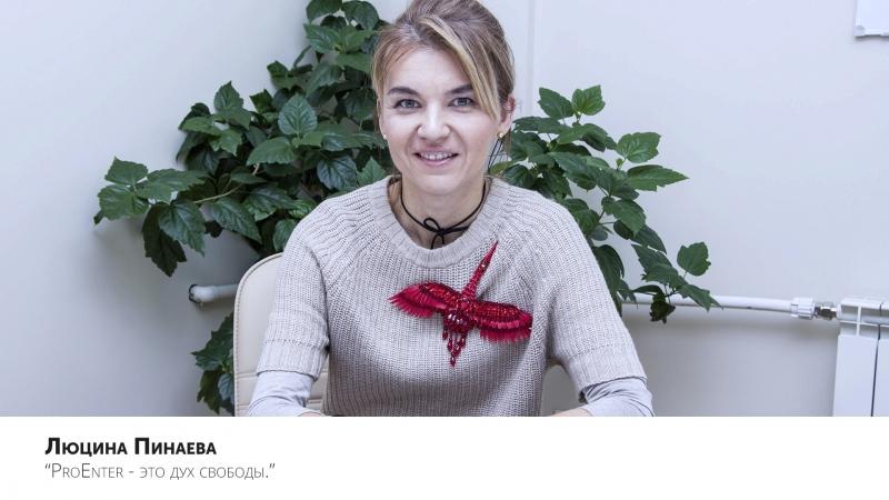 Школа ProEnter Новосибисрк
