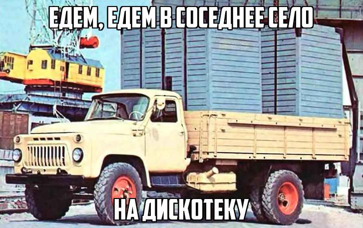Томич угнал грузовик для поездки в соседнее село на дискотеку