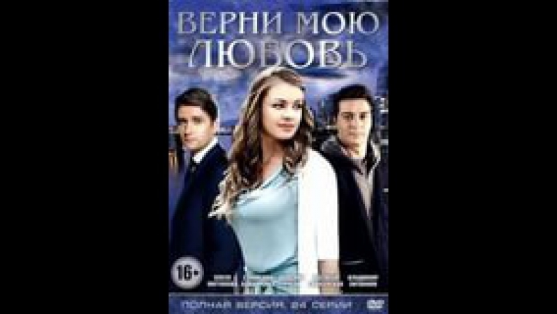 Верни мою любовь 1-24 серия (2014)