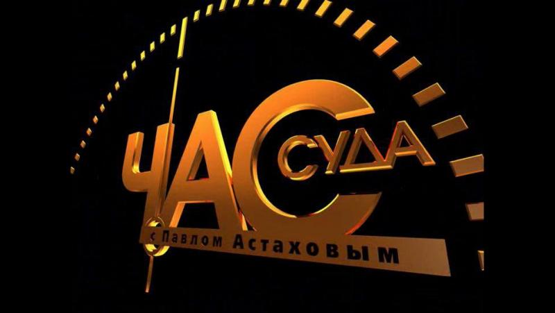 Час суда с Павлом Астаховым 03 09 2012