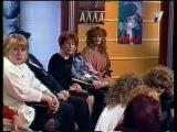 staroetv.su  Большая стирка (ОРТ, 15.04.2002) Имя Алла для меня святое (фрагменты)