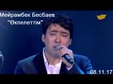 Мейрамбек Бесбаев Өкпелеттім Live (Жанды дауыс-08.11.17)
