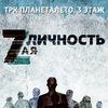 Квест 7-ая ЛИЧНОСТЬ | Волжский | Волгоград