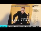 Иван Кучин - Запретная зона (Альбом 1997 г)