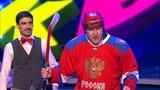 КВН Русская дорога - Армавирский хоккеист