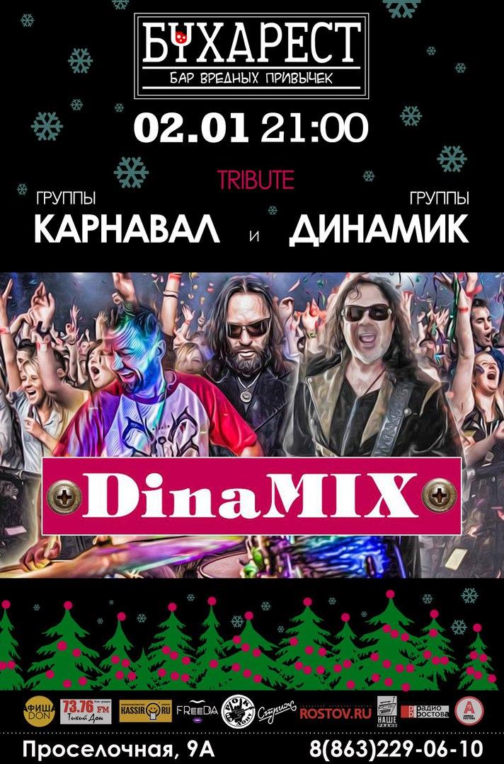 Афиша Ростов-на-Дону DinaMIX 2 ЯНВАРЯ БУХАРЕСТ