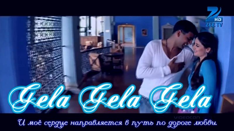 Gela Gela Gela - Aitraaz (рус.суб.)