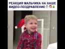 Реакция мальчика на видео-поздравление