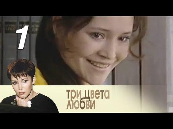 Три цвета любви 1 серия (2003)