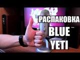 Распаковка микрофона blue yeti pro