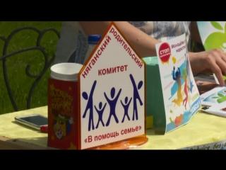 Городской родительский комитет В помощь семье в День молодежи 2017