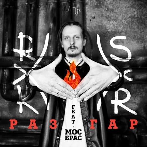 RasKar альбом Разгар (feat. МocБpac)