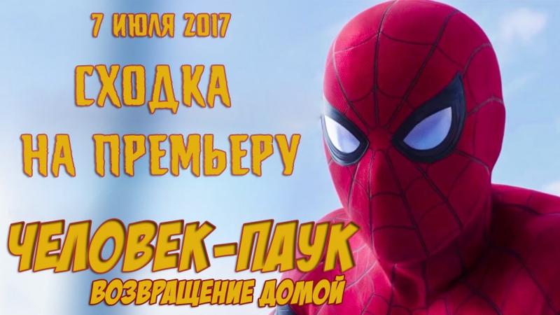 Сходка на премьеру Человек-Паук. Возвращение домой 2017г
