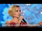 Полина Гагарина выступит на большом весеннем фестивале «Звёзды Русского Радио»