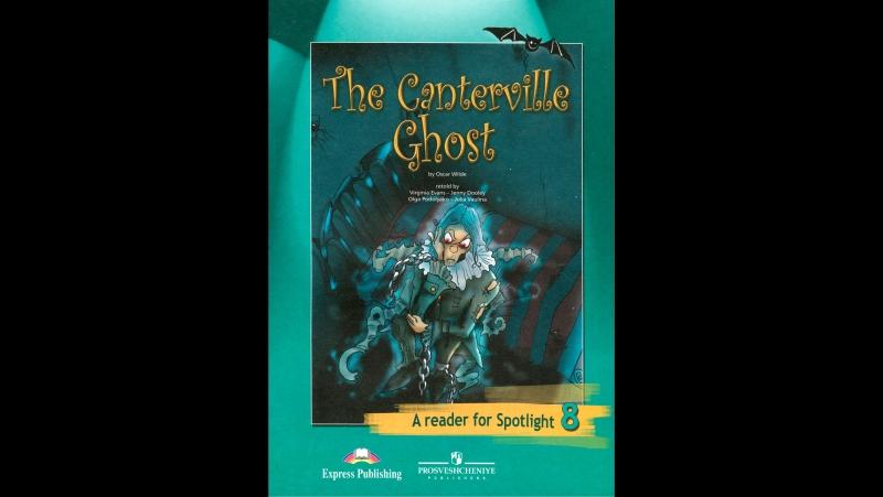 Spotlight 8 The Canterville Ghost Кентервильское привидение