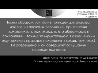 Шейх Амир Бахджат Уровни муджтахидов и мукаллидов. Виды таклида
