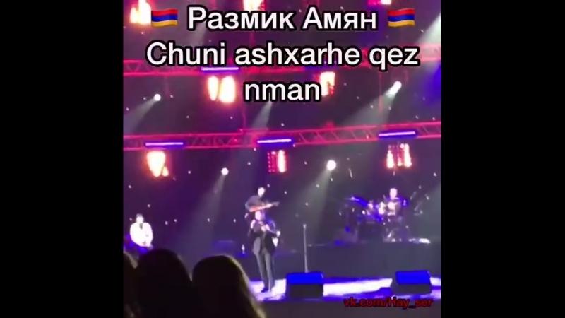 Концерт Размика Амян - Chuni ashxarhe qez nman размикамян кремлевский концерт армения ереван арарат севан армянин армян