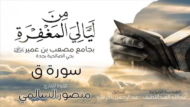 ليالي المغفرة II تلاوات القارئ منصور السالمي 1438 هـ سورة ق