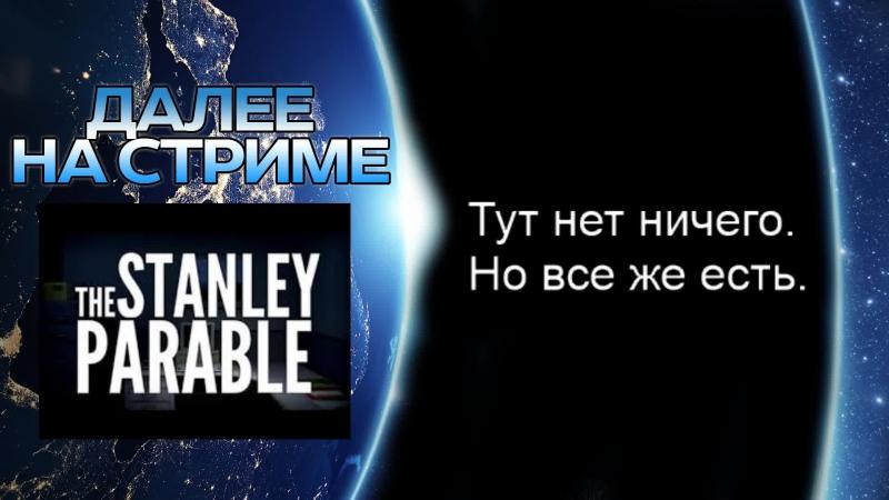 Для просмотра в записи ● The Stanley Parable ● 470 ●