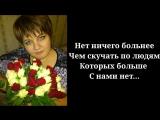 Светлая Память Оксане Орловой!!!